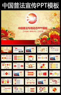 中国普法法制宣传工作报告动态PPT模板