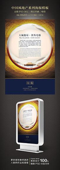 创意中国风地产广告设计