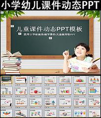 清新儿童教学小学课堂教师演示课件ppt模板