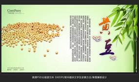 清新唯美干货杂粮类黄豆展板设计