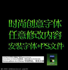 中文创意字体