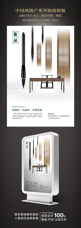 中式地产广告设计模板
