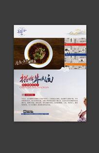 时尚简约餐饮海报设计