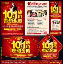十一国庆节婚纱影楼宣传广告设计