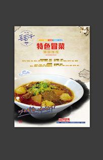 特色中国风餐饮海报模板