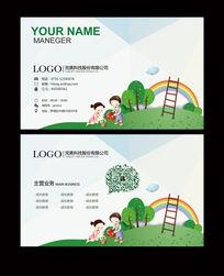幼儿教育手绘创意名片
