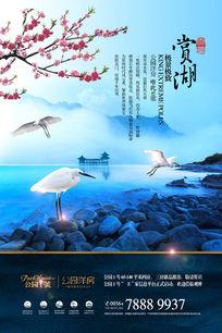 花鸟山水地产宣传报广