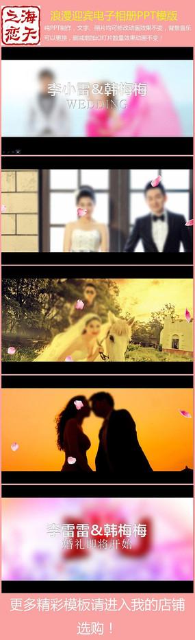 浪漫婚礼迎宾视频电子相册ppt模版