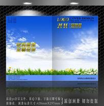 蓝天白云学校宣传册封面设计
