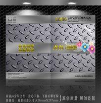 汽车行业金属板封面设计