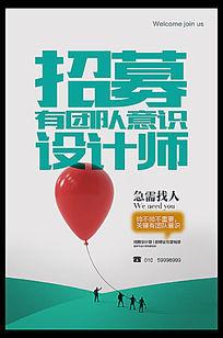 气球团队合作招聘海报