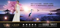 大气仙鹤山水地产广告模板