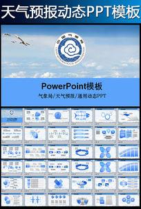 中国气象局气候预测工作报告动态PPT模板