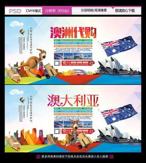澳大利亚海外代购海报模板设计