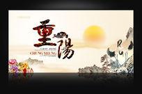 九九重阳节活动宣传海报