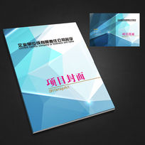 蓝色大气企业画册封面设计