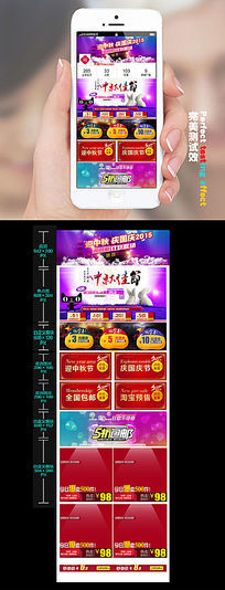 淘宝天猫中秋节手机客户端无线端首页装修