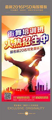 炫彩街舞培训招生海报设计