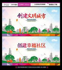 创建文明城市广告设计