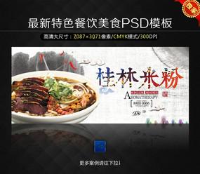 桂林米粉美食海报设计
