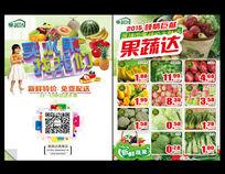 果蔬店水果促销DM宣传单设计