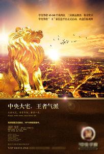金狮风范中央华府报纸广告设计