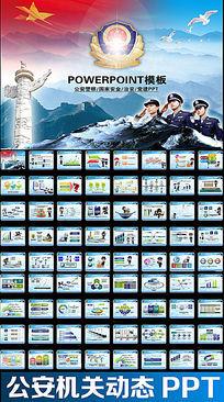 蓝色大气政府机关公安交警警察军警通用动态PPT模板