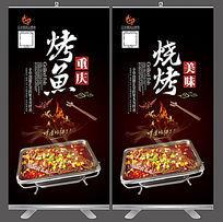 烧烤烤鱼促销活动易拉宝模板设计