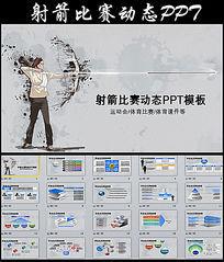 射箭运动项目比赛PPT模板