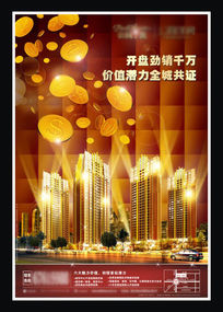天降金币系列地产广告设计