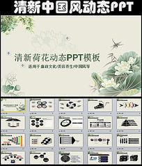 唯美清新中国风荷花PPT模板