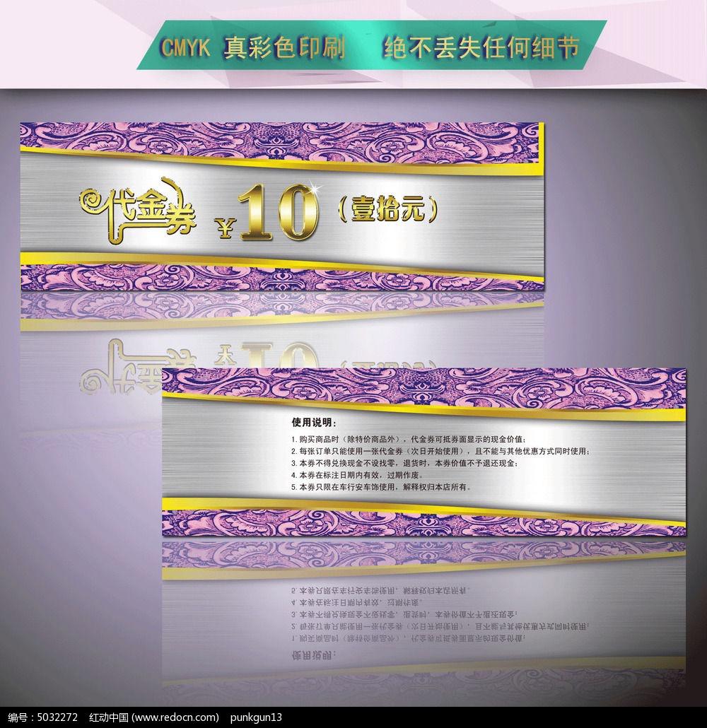 紫色欧式金属花纹折扣券图片