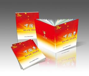 大气中国梦封面设计