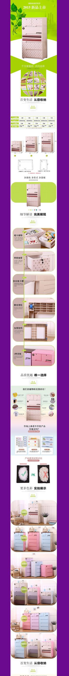 家居收纳储物柜家具详情页图片下载
