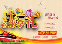 简洁国庆商场促销海报模板