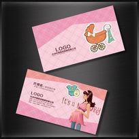 粉色母婴用品名片模板