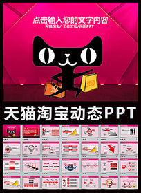 网店运营推广营销策划书天猫淘宝ppt