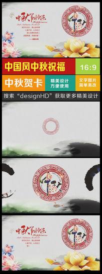 中国风中秋贺卡PPT设计模板