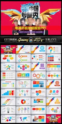 中国梦想秀节目PPT模板