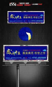 地产开盘宣传户外广告设计