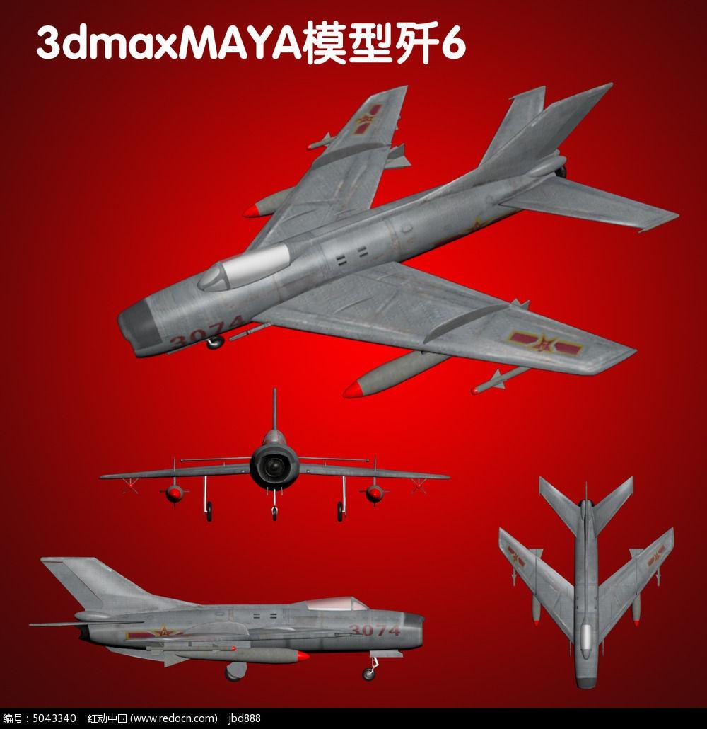 3dmaxMAYA模型歼6图片