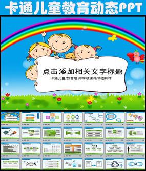 卡通儿童爱心幼儿园PPT模板