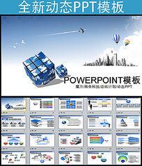 魔方商务科技创新蓝色通用动态PPT模板
