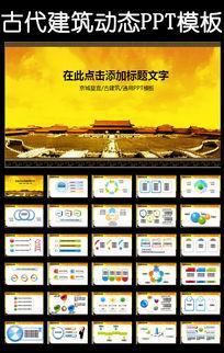 气势磅礴中国古文化建筑ppt动态模版