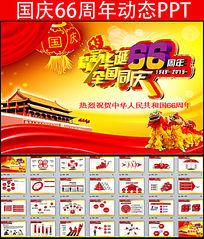 十一国庆节庆祝建国66周年PPT模板背景模板