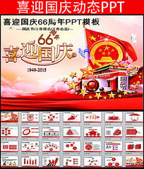 喜迎国庆节国庆66周年专题动态PPT模版