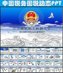 中国税务国税财税政府工作报告PPT模板