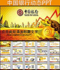 中国银行金融理财投资动态PPT模板
