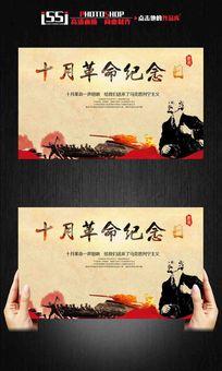 十月革命纪念日海报设计