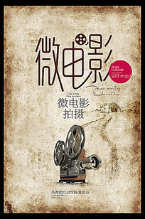 微电影海报设计